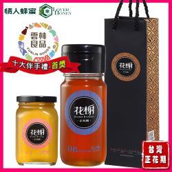 情人蜂蜜-台灣正花期 高山蜂蜜700g【贈】荔枝蜜380g