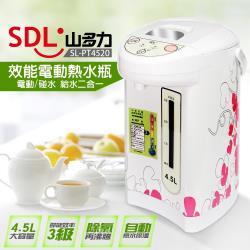 SDL 山多力 4.5L節能熱水瓶 SL-PT4520