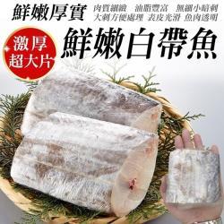 海肉管家-鮮嫩巨無霸白帶魚12包(每包1片/約200g±10%)