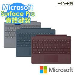 Microsoft 微軟 Surface Pro 實體鍵盤保護蓋-三色任選