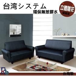 【RB】簡約立體雕花紋沙發-2+3人