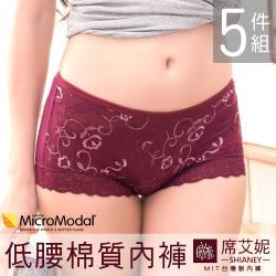 席艾妮SHIANEY MIT莫代爾纖維中腰內褲 5件組