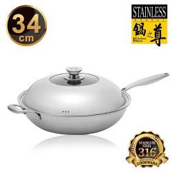 鍋之尊 極緻七層不鏽鋼深型炒鍋炒鍋34CM