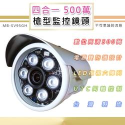 500萬 戶外監控鏡頭3.6mm 6.0mm TVI/AHD/CVI/類比四合一 LED燈強夜視攝影機(MB-SV95GH)