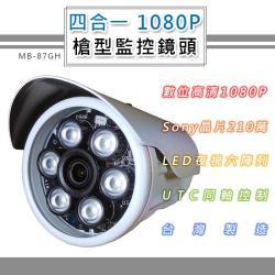 四合一 1080P 戶外監控鏡頭3.6mm 6.0mm SONY210萬像素 6LED燈強夜視攝影機(MB-87GH)