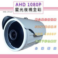 AHD 1080P 星光夜視全彩戶外鏡頭3.6mm 6.0mm SONY210萬高感晶片 黑夜如晝(MB-CP1ST)
