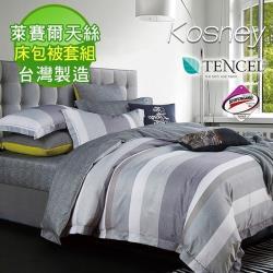 KOSNEY  都市密碼  吸濕排汗萊賽爾雙人天絲床包被套組台灣製