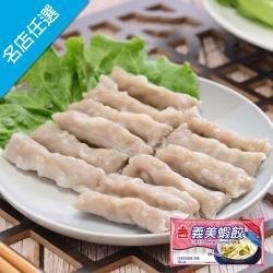 【義美】蝦餃(83g/10粒/盒)