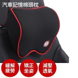 汽車記憶棉 頭枕 車用靠枕 汽車頭枕 頸枕 護頸 靠枕 車用枕頭