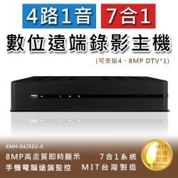 4路1音 七合一 8MP高畫質數位錄影主機 手機監看 支援DTV 不含硬碟(KMH-0425EU-K)