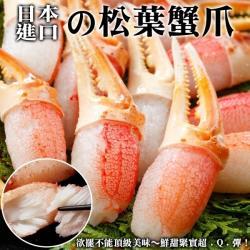 海肉管家-日本鳥取縣松葉蟹鉗(5包/每包約200g±10%)