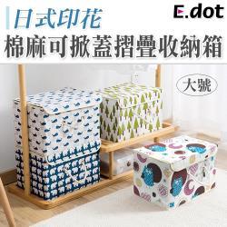E.dot 日式棉麻印花可掀蓋摺疊收納箱(大)