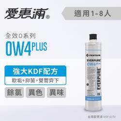 愛惠浦 O series全效系列濾芯 EVERPURE OW4PLUS