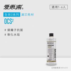 愛惠浦 O series全效系列濾芯 EVERPURE OCS2