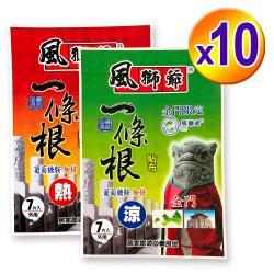 【風獅爺】金門一條根精油貼布(涼感/熱感)-10包團購組(每包7片15X10cm )