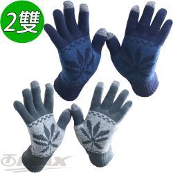 OMAX觸控雙層保暖針織手套-男-2雙 (藍色+深灰)