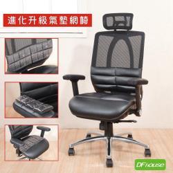 DFhouse  辛格獨家專利氣墊辦公椅