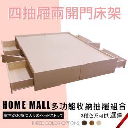 【HOME MALL-羅克功能型】雙人5尺四抽屜+兩開門床底(4色)
