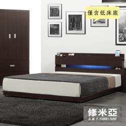 【修米亞-和風主義】雙人低式床底(胡桃)