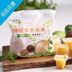 【老實農場】檸檬百香冰角(10粒/袋)
