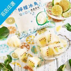 【老實農場】檸檬冰角(10粒/袋)