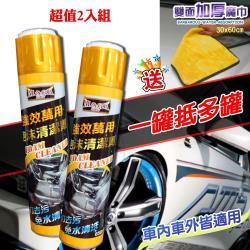 Mark-market 大容量強效萬用泡沫清潔劑(3件組)