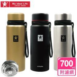 買一送一  AWANA 經典不鏽鋼運動保溫保冷瓶保溫杯700ml附濾網