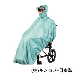 感恩使者 輪椅用-超透氣雨衣 W0741(立體成型 包覆全身 防水吸汗)-日本製