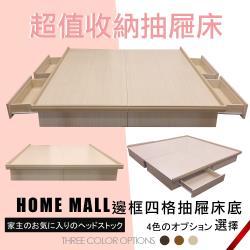 【HOME MALL-柏格邊框】雙人5尺四抽屜床底(4色)