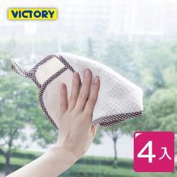 VICTORY-纖柔珊瑚絨擦手巾抹布-米色4入