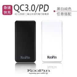 KooPin K2-13500行動電源 for Switch/QC3.0/支援PD/雙向QC快充/台灣製造
