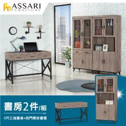 ASSARI-麥汀娜書房二件組(4尺三抽書桌+四門開放書櫃)