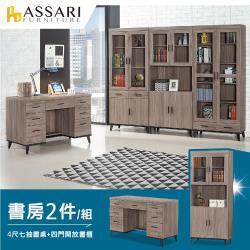 ASSARI-麥汀娜書房二件組(4尺七抽書桌+四門開放書櫃)