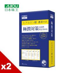 日本味王 極潤對策(30粒/盒)X2盒