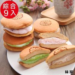 味福手作 冰Q知心銅鑼燒-綜合(3口味)