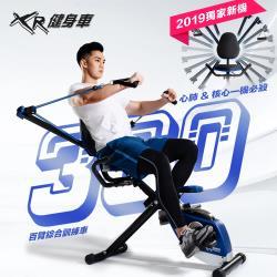 WELLCOME好吉康 XR360 百臂綜合訓練健身車 360度三段拉繩 有氧健身車 室內腳踏車 重訓