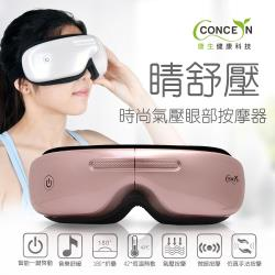 Concern康生 睛舒壓 時尚氣壓眼部按摩器 CON-555