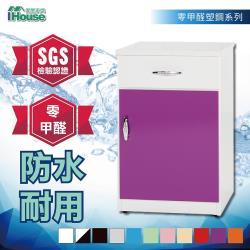IHouse-零甲醛 環保塑鋼緩衝1門1抽碗盤櫃(寬42深42高81cm)