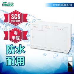 IHouse-零甲醛 環保塑鋼推門3抽碗盤櫃(寬120深46高84cm)