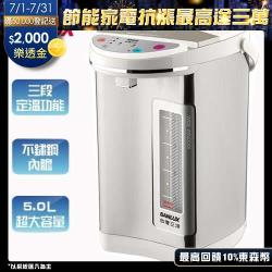 SANLUX台灣三洋 5L三段定溫電熱水瓶 SU-AP501T