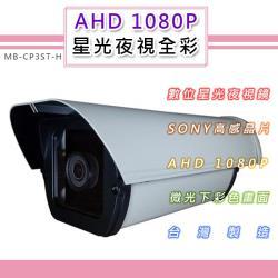 AHD 1080P 星光夜視全彩戶外鏡頭4.0mm6.0mm SONY210萬高感晶片 黑夜如晝(MB-CP3ST-H)