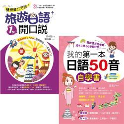 我的第一本日語50音自學書+雙拼音立可說!旅遊日語1秒開口說