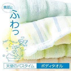 老人當家MARNA天使的沐浴時光 沐浴擦澡巾