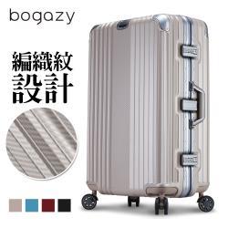 Bogazy 古典風華 26吋編織紋設計鏡面鋁框行李箱(多色任選)