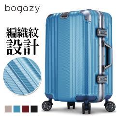 Bogazy 古典風華 20吋編織紋設計鏡面鋁框行李箱(多色任選)