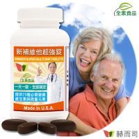 【赫而司】美國GMP進口新補維他超強錠(60顆/罐)-29合1全素食高單位綜合維他命B群膜衣錠