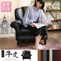 IHouse-長野 經典傳奇加厚款牛皮沙發-1人坐