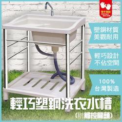 雙手萬能 輕巧塑鋼洗衣水槽(附觸控龍頭)