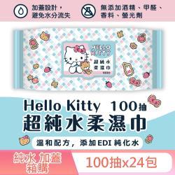 Hello Kitty 凱蒂貓超純水有蓋濕紙巾100抽x24 包