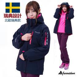 【戶外趣】瑞典-女款秋冬情侶外套系列國際專業級極地禦寒高防水防風兩件式外套(DJL001 黑玫)